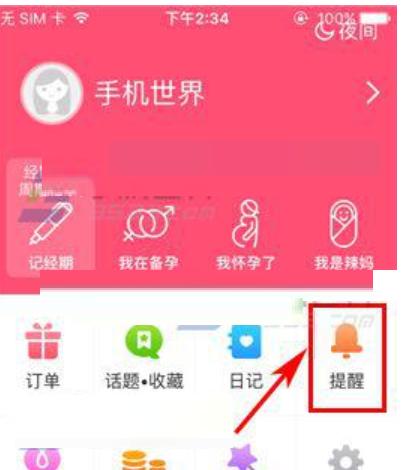 美柚app添加提醒的详细操作方法