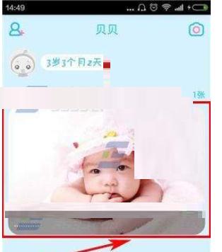 美柚育儿添加宝宝日记的基本操作方法截图