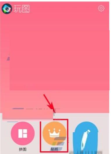 玩图贴纸添加到照片上的简单教程截图