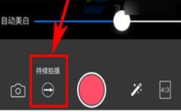 玩图分段拍摄视频的详细操作流程截图