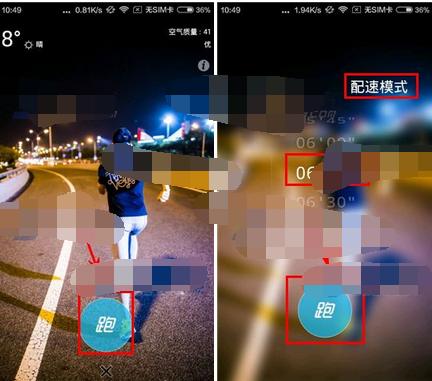 在乐动力app中切换配速跑模式的图文教程截图