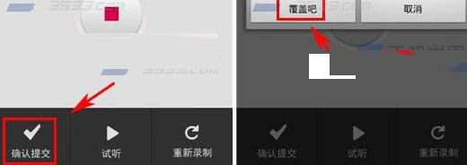 在红娘网中进行录制语音档案的详细方法截图