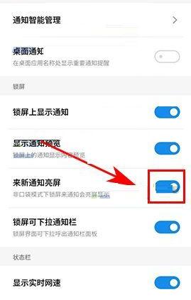 魅族Pro7Plus手机设置来新通知亮屏的详细操作步骤