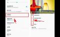 三星Note8手机自定义修改屏幕显示模式的图文教程