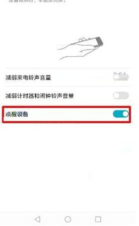 华为荣耀V10手机设置拿起手机唤醒设备的简单教程