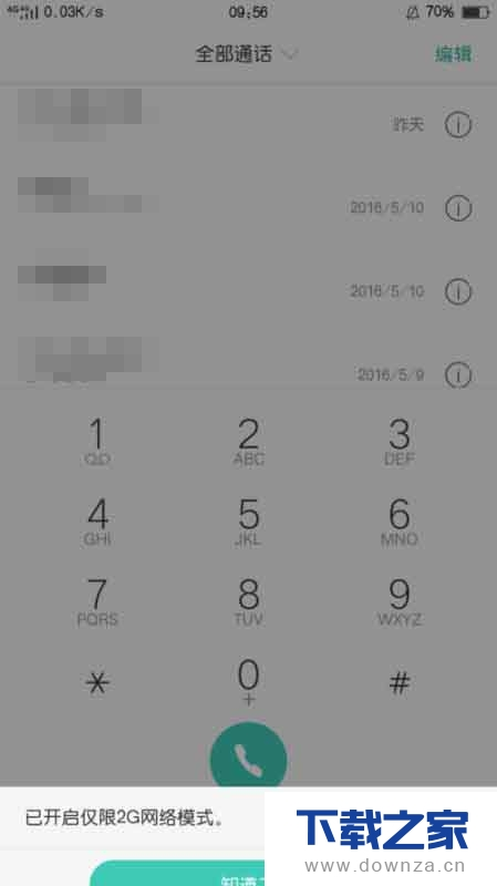 oppo手机开启4G网络的操作步骤截图
