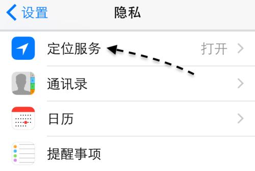 iPhone指南针怎么显示海拔?iPhone指南针无法显示海拔的解决方法截图