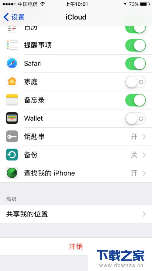 iPhone手机icloud储存空间已满的详细处理步骤