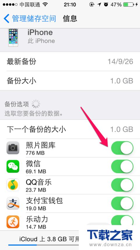 iPhone手机icloud储存空间已满的详细处理步骤截图