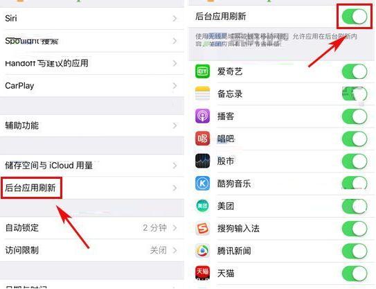 iPhone8手机开启后台应用刷新的简单操作流程