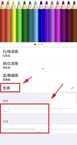 iPhone X手机开启调节色彩滤镜的详细操作步骤