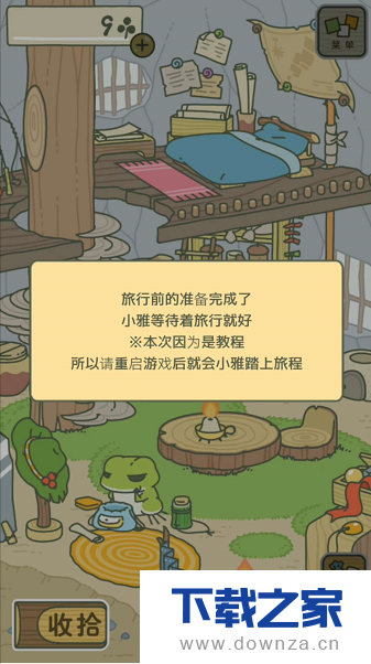 把旅行青蛙设置成中文界面的图文教程截图