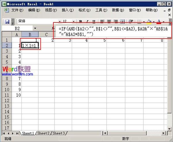 如何在Excel2003中做九九乘法表?截图