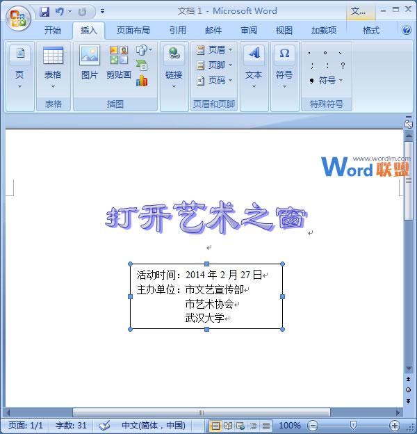 Word2007如何插入文本框呢?截图