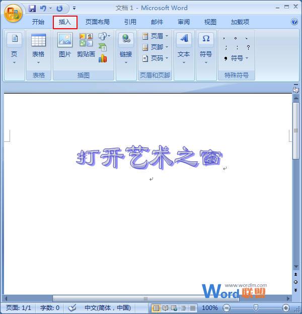 Word2007如何插入文本框呢?