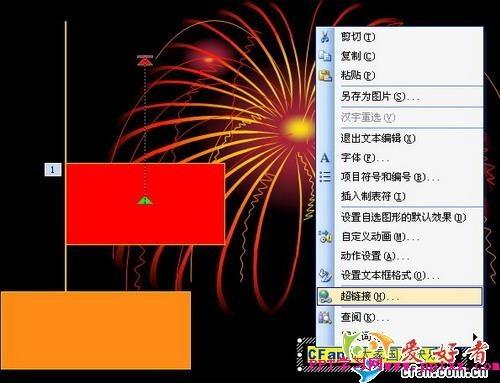 在PPT2003中实现升国旗奏国歌效果的详细操作步骤截图