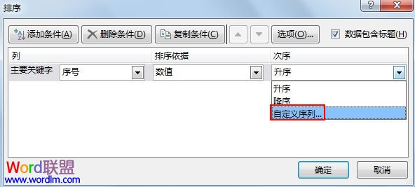 序号在Excel2013中怎么自动生成?截图