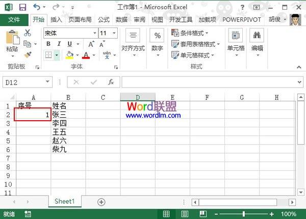 序号在Excel2013中怎么自动生成?