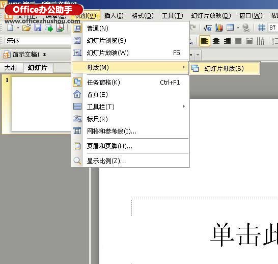 WPS演示的母版功能实现幻灯片的背景的操作步骤