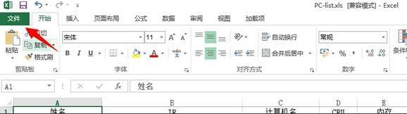 在Excel2013中修改文件用户名的图文教程