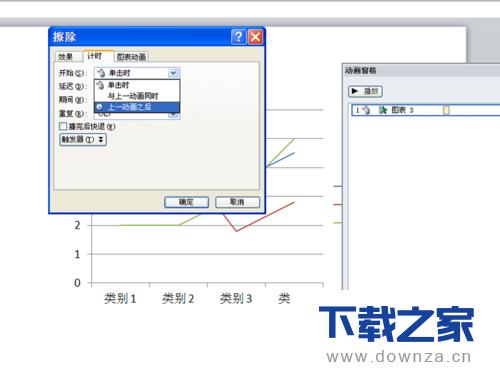 ppt制作出动态折线图的简单教程截图