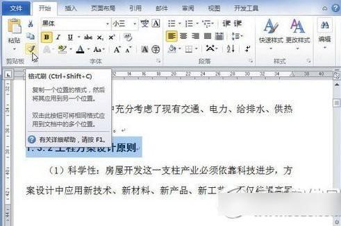 给大家分享一篇word2010格式刷的使用教程