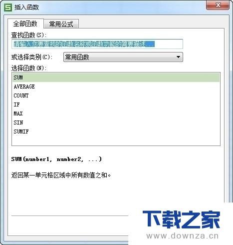 WPS办公软件中怎么自动求和呢?截图