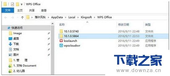 在WPS办公软件中屏蔽广告的操作方法截图