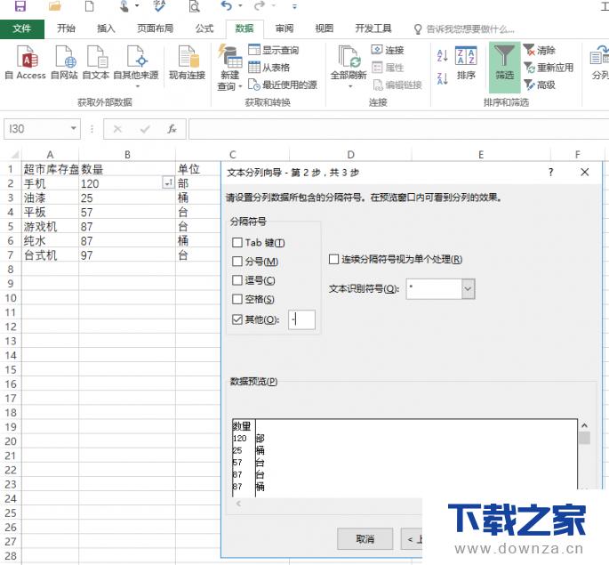 Excel中数量单位输入不规范的解决方法介绍截图