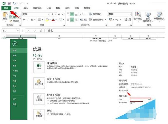 在Excel2013中修改文件用户名的图文教程截图