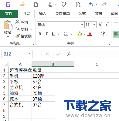 Excel中数量单位输入不规范的解决方法介绍