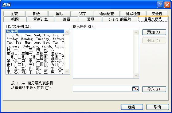 Excel自动编号及序号自动填充的图文操作步骤截图