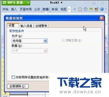 怎样利用WPS表格快速输入数据?截图