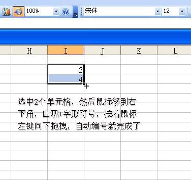 Excel自动编号及序号自动填充的图文操作步骤