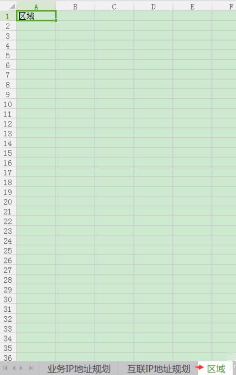 在Excel中做超链接跟踪的具体操作教程截图