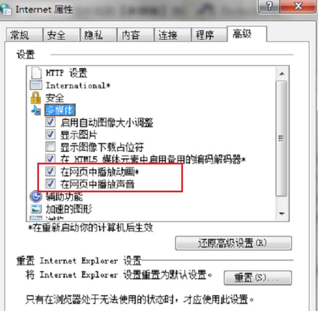 浏览器显示无法加载插件?这样几个步骤轻松解决截图