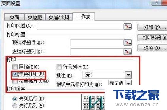 在excel中设置黑白方式打印数据的方法详解截图