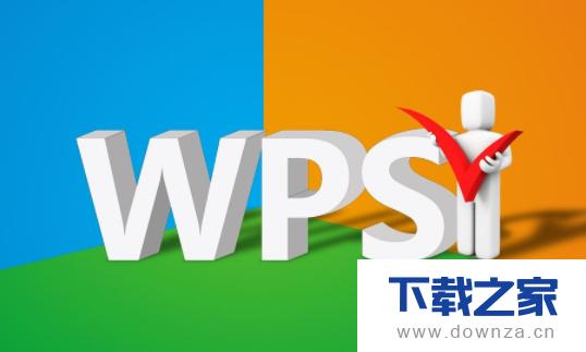 在WPS中插入动画的具体操作步骤