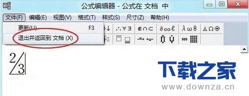 wps的公式编辑器的具体操作教程截图