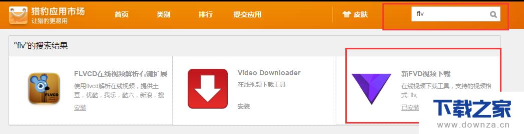 在猎豹浏览器中轻松下载网页视频的步骤截图