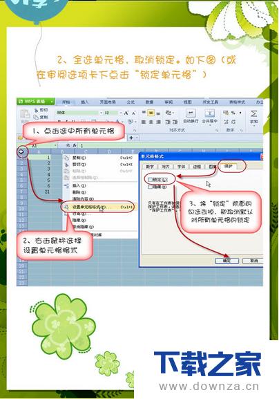 在wps办公软件中设置隐藏函数公式的具体操作流程截图