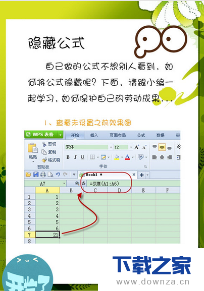 在wps办公软件中设置隐藏函数公式的具体操作流程