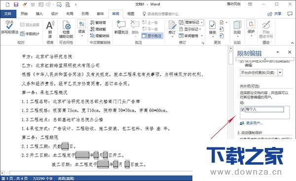 学会Word保护功能 不怕电子合同被修改截图