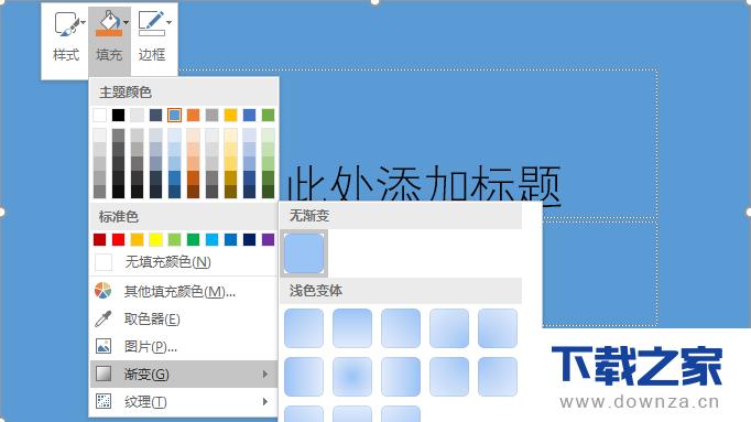 """使用PPT制作""""渐变""""效果的排版设计的具体操作步骤截图"""