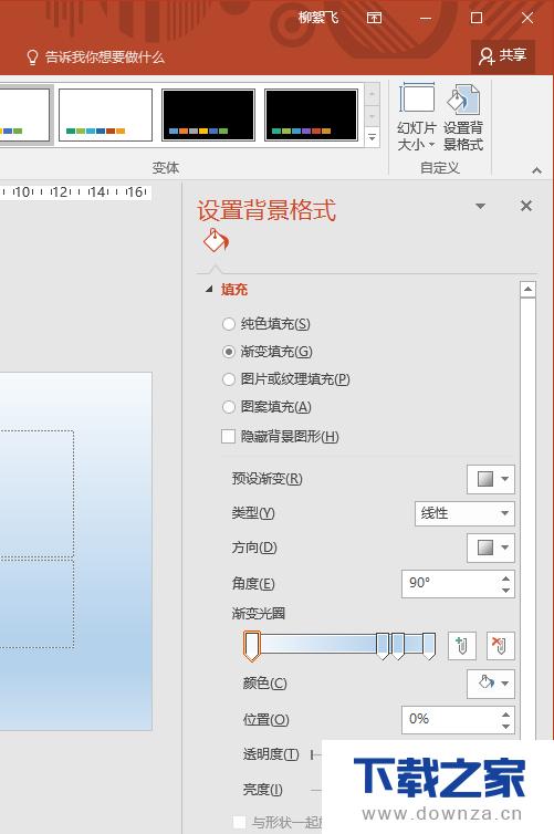 """使用PPT制作""""渐变""""效果的排版设计的具体操作步骤"""