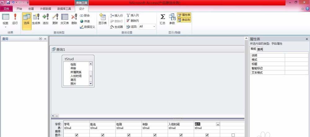Access创建模糊查询的简单教程截图