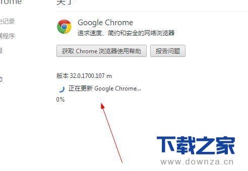 谷歌浏览器快速升级的操作教程截图