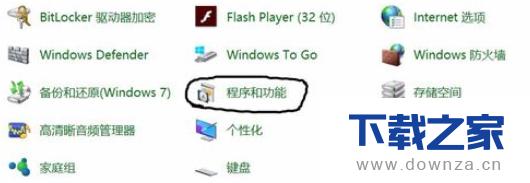 windows10系统中卸载金山毒霸的方法介绍截图