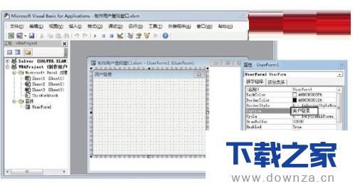 教你轻松学会在Excel中制作用户登录窗口