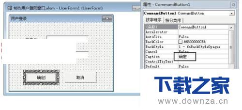 教你轻松学会在Excel中制作用户登录窗口截图